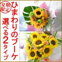 ひまわりの生花ギフト 選べる3タイプ
