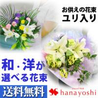 和風か洋風から選べる お供え花束