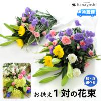 一対の御供え花束