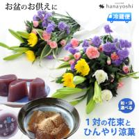 花束とスイーツの涼菓セット