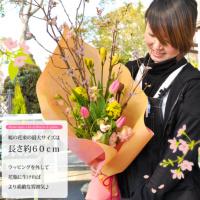 桜と春の花束