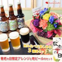 敬老の日限定 生花アレンジメント&呑み比べ地ビール3本セット♪