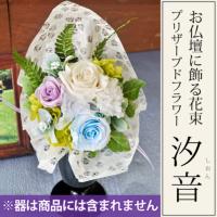 お供え プリザ 花束 『汐音(しおん)』