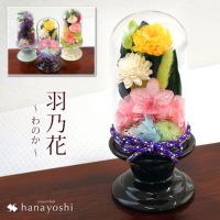 『ガラスドーム 羽乃花 〜わのか〜』