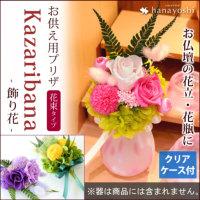 『Kazaribana - 飾り花 -』