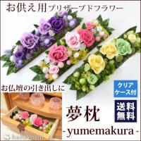 『夢枕 - yumemakura -』